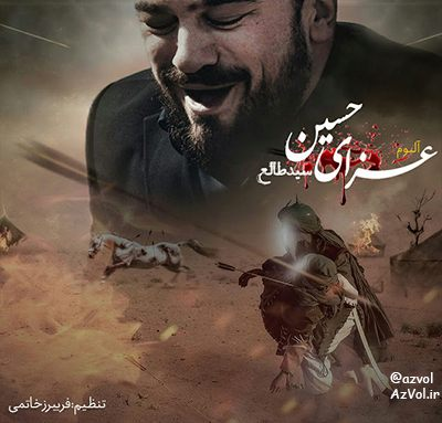 دانلود آلبوم نوحه ترکی جدید Seyyid Taleh Boradigahi به نام Azaye Huseyn